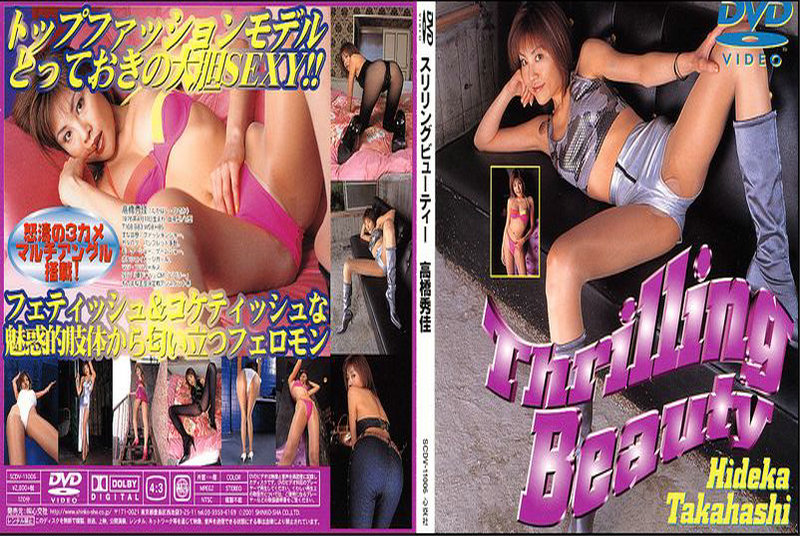 [SCDV-11006] Hideka Takahashi (高橋秀佳) – Thrilling Beauty